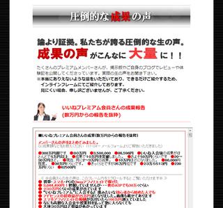 iine_8_2.jpg
